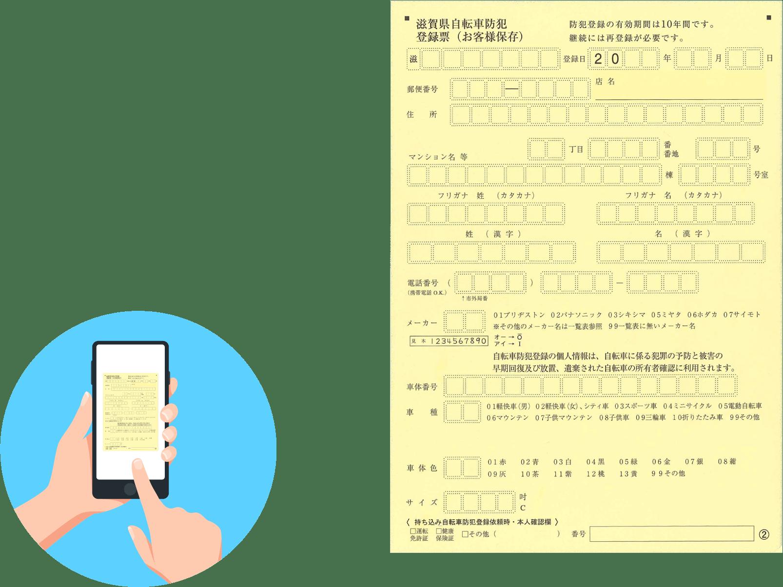 防犯登録票